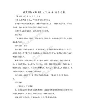研究报告《蜀   相》《己 亥 杂 诗 》教案.doc
