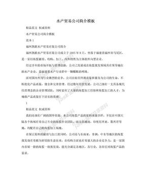 水产贸易公司简介模板.doc