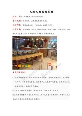 营销策划课程设计-自助餐厅营销策划文案.doc