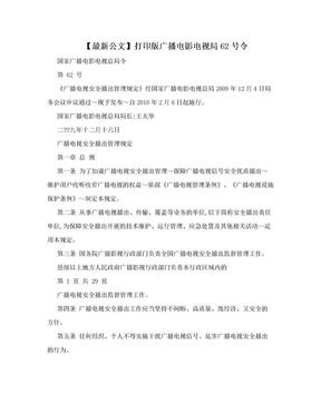 【最新公文】打印版广播电影电视局62号令.doc