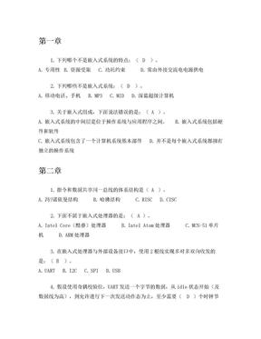 上海交大--嵌入式系统及应用所有章节单元自测 (1).doc