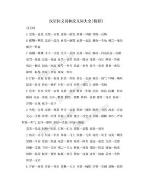 汉语同义词和反义词大全[精彩].doc