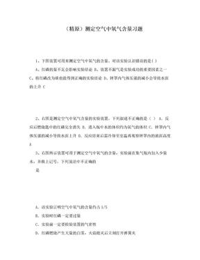 (精原)测定空气中氧气含量习题.doc