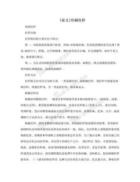 [论文]印刷打样.doc