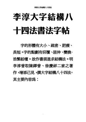 李淳大字結構八十四法字帖-隸書01.pdf