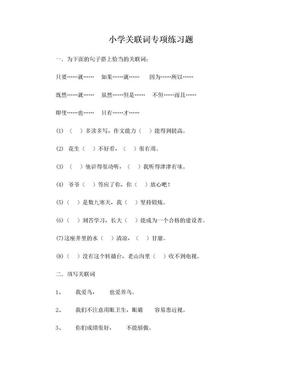 小学关联词专项练习题.doc
