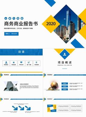 蓝色科技IT商务公司商业计划书PPT 144.pptx
