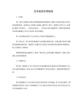 劳务派遣管理制度(参考文本).doc