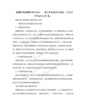 薪酬管理薪酬管理06091 - 【江苏省教育考试院- 江苏自学考试(自考)】:.doc