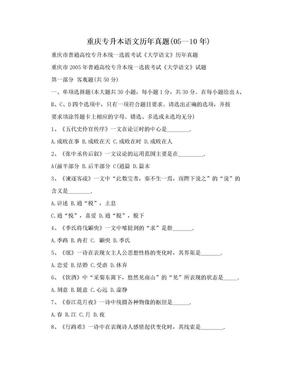 重庆专升本语文历年真题(05--10年).doc