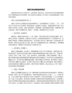 基层工会先进事迹材料范文.docx