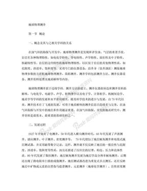 地球物理测井经典教材(总结篇).doc