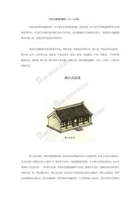 中国古建筑图解-屋顶.doc