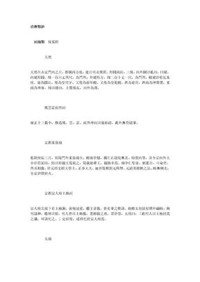 清稗类钞 徐珂编029.doc