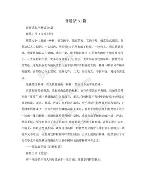 普通话60篇.doc