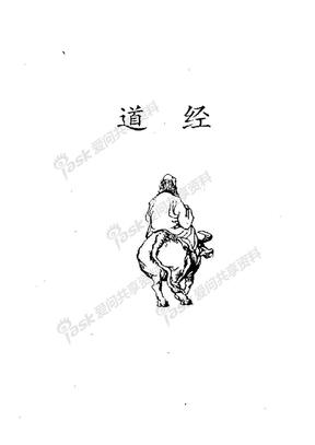 图解道德经.pdf