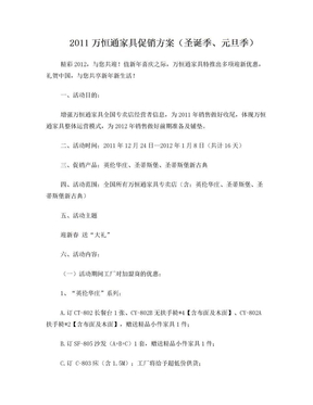 迎新春 送大礼活动方案2011.12.06