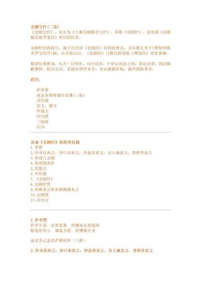 忏悔法门金刚宝忏(三卷).doc