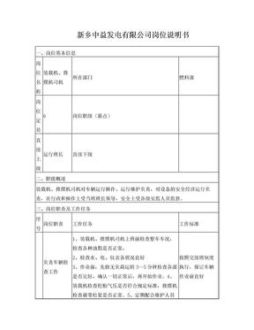装载机、推煤机司机岗位说明书.doc