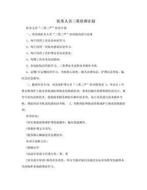 医务人员三基培训计划.doc