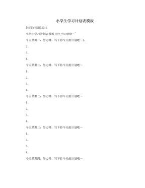 小学生学习计划表模板.doc