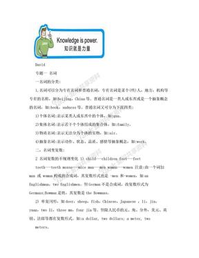 初中英语语法精讲精练.doc