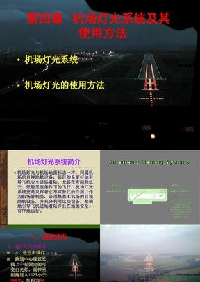 1.4_机场灯光系统及其使用方法.ppt