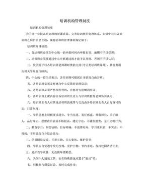 培训机构管理制度.doc