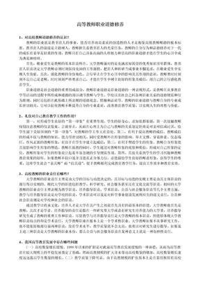 高等教师职业道德修养.doc