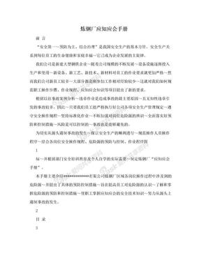 炼钢厂应知应会手册.doc