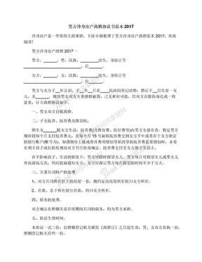 男方净身出户离婚协议书范本2017.docx