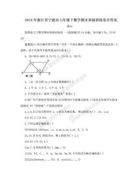 2018年浙江省宁波市七年级下数学期末基础训练卷含答案.doc.doc
