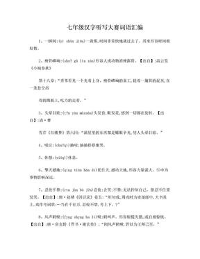 七年级汉字听写大赛词库.doc