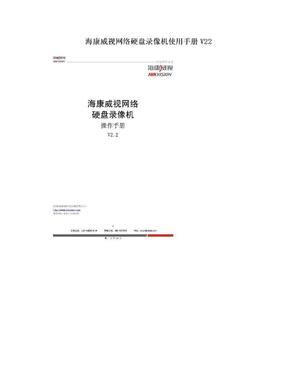 海康威视网络硬盘录像机使用手册V22.doc