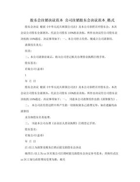 股东会注销决议范本 公司注销股东会决议范本_格式.doc