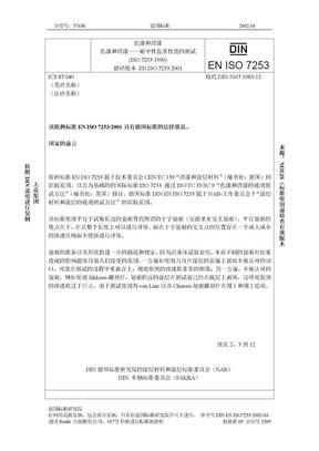 EN ISO 7253-耐中性盐雾性能的测试-中文.doc