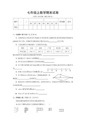七年级数学上册期末考试试题2(含答案).doc