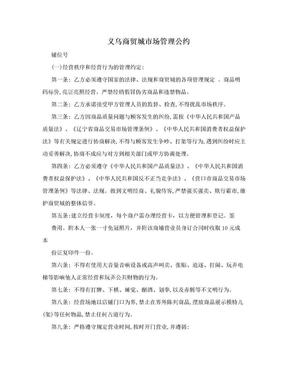 义乌商贸城市场管理公约.doc