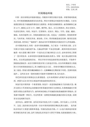 中国周边环境.doc