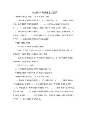 健康知识测试题之居民篇.doc