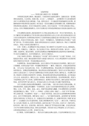 《传统文化与现代人生》听课感想2.doc