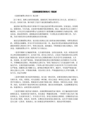 《反腐倡廉警示教育片》观后感.docx
