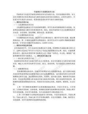 学前教育专业课程改革方案.doc