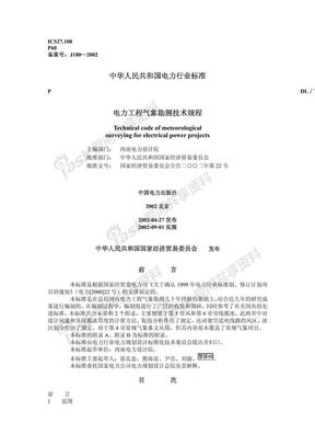 DL_T_5158-2002_电力工程气象勘测技术规程.pdf