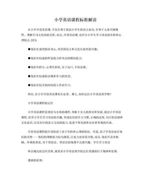小学英语新课程标准解读.doc