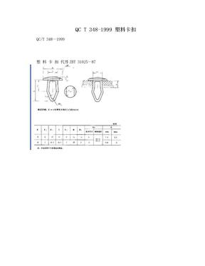QC T 348-1999 塑料卡扣.doc