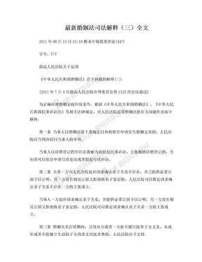 最新婚姻法司法解释(三)全文.doc