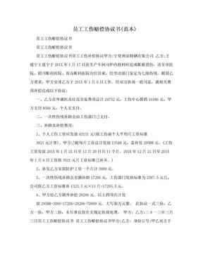 员工工伤赔偿协议书(范本).doc