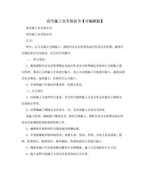 高空施工安全协议书【可编辑版】.doc