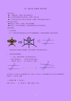 浙教版八年级数学教案-浙教版.doc